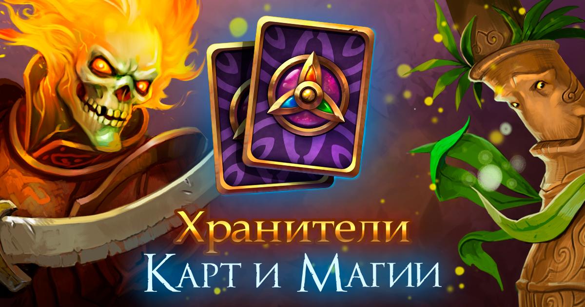 играть в онлайн магические карты